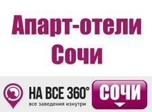 Апарт-отели Сочи, цены, описание, фотографии номеров, условия бронирования, виртуальные туры, отзывы гостей, сайт sochi.navse360.ru