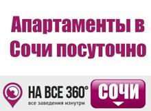 Апартаменты в Сочи посуточно, цены, описание, фотографии номеров, условия бронирования, виртуальные туры, отзывы гостей, смотрите на сайте sochi.navse360.ru