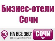Бизнес-отели Сочи, цены, описание, фотографии номеров, условия бронирования, виртуальные туры, отзывы гостей, сайт sochi.navse360.ru
