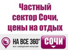 Частный сектор Сочи, цены на отдых, цены, описание, фотографии номеров, условия бронирования, виртуальные туры, отзывы гостей, смотрите на сайте sochi.navse360.ru
