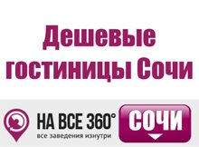смотрите на сайте sochi.navse360.ru
