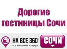 Дорогие гостиницы Сочи, цены, описание, фотографии номеров, условия бронирования, виртуальные туры, отзывы гостей, смотрите на сайте sochi.navse360.ru