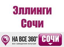 Эллинги Сочи, цены, описание, фотографии номеров, условия бронирования, виртуальные туры, отзывы гостей, сайт sochi.navse360.ru