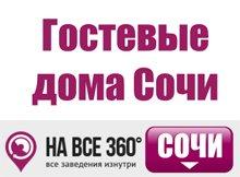 Гостевые дома Сочи, цены, описание, фотографии номеров, условия бронирования, виртуальные туры, отзывы гостей, смотрите на сайте sochi.navse360.ru