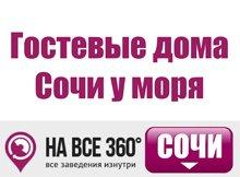 Гостевые дома Сочи у моря, цены, описание, фотографии номеров, условия бронирования, виртуальные туры, отзывы гостей, сайт sochi.navse360.ru