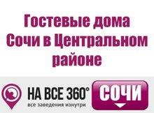 Гостевые дома Сочи в Центральном районе, цены, описание, фотографии номеров, условия бронирования, виртуальные туры, отзывы гостей, сайт sochi.navse360.ru