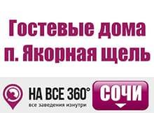 Гостевые дома Якорная Щель, в Сочи, цены, фото, отзывы на сайте: sochi.navse360.ru
