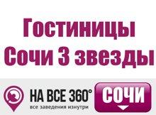 Гостиницы Сочи 3 звезды. Цены, описание, фотографии номеров, условия бронирования, виртуальные туры, отзывы гостей, на сайте: sochi.navse360.ru