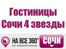 Гостиницы Сочи 4 звезды. Цены, описание, фотографии номеров, условия бронирования, виртуальные туры, отзывы гостей, на сайте: sochi.navse360.ru