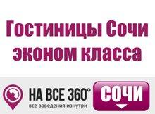 Гостиницы Сочи эконом класса. Цены, описание, фотографии номеров, условия бронирования, виртуальные туры, отзывы гостей, на сайте: sochi.navse360.ru