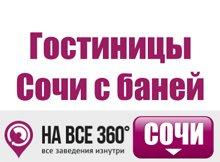 Гостиницы Сочи с баней, цены, описание, фотографии номеров, условия бронирования, виртуальные туры, отзывы гостей, сайт sochi.navse360.ru