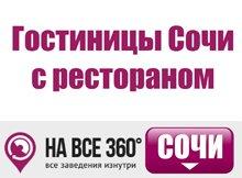 Гостиницы Сочи с рестораном, цены, описание, фотографии номеров, условия бронирования, виртуальные туры, отзывы гостей, сайт sochi.navse360.ru