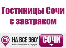 Гостиницы Сочи с завтраком, цены, описание, фотографии номеров, условия бронирования, виртуальные туры, отзывы гостей, сайт sochi.navse360.ru