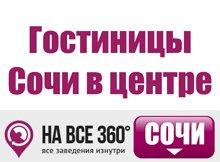 Гостиницы Сочи в центре, цены, описание, фотографии номеров, условия бронирования, виртуальные туры, отзывы гостей, сайт sochi.navse360.ru