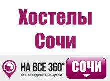 Хостелы Сочи, цены, описание, фотографии номеров, условия бронирования, виртуальные туры, отзывы гостей, сайт sochi.navse360.ru