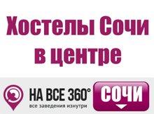 Хостелы Сочи в центре, цены, описание, фотографии номеров, условия бронирования, виртуальные туры, отзывы гостей, сайт sochi.navse360.ru