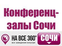 Отели Сочи с конференц-залами, цены, описание, фотографии номеров, условия бронирования, виртуальные туры, отзывы гостей, сайт sochi.navse360.ru