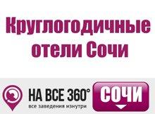Круглогодичные отели Сочи, цены, описание, фотографии номеров, условия бронирования, виртуальные туры, отзывы гостей, сайт sochi.navse360.ru