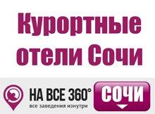 Курортные отели Сочи, цены, описание, фотографии номеров, условия бронирования, виртуальные туры, отзывы гостей, сайт sochi.navse360.ru