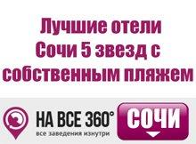 Лучшие отели Сочи 5 звезд с собственным пляжем. Цены, описание, фотографии номеров, условия бронирования, виртуальные туры, отзывы гостей, на сайте: sochi.navse360.ru