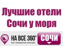 Лучшие отели Сочи у моря, цены, описание, фотографии номеров, условия бронирования, виртуальные туры, отзывы гостей, сайт sochi.navse360.ru