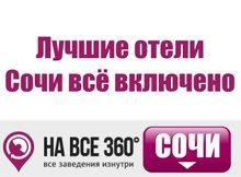Лучшие отели Сочи все включено, цены, описание, фотографии номеров, условия бронирования, виртуальные туры, отзывы гостей, сайт sochi.navse360.ru