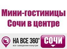 Мини-гостиницы Сочи в центре, цены, описание, фотографии номеров, условия бронирования, виртуальные туры, отзывы гостей, сайт sochi.navse360.ru