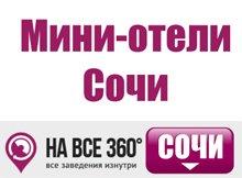 Мини-отели Сочи, цены, описание, фотографии номеров, условия бронирования, виртуальные туры, отзывы гостей, сайт sochi.navse360.ru