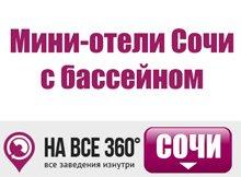 Мини-отели Сочи с бассейном, цены, описание, фотографии номеров, условия бронирования, виртуальные туры, отзывы гостей, сайт sochi.navse360.ru