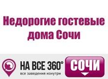 Недорогие гостевые дома Сочи. Цены, описание, фотографии номеров, условия бронирования, виртуальные туры, отзывы гостей, на сайте: sochi.navse360.ru