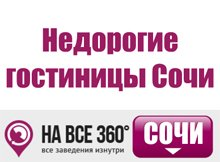 Недорогие гостиницы Сочи. Цены, описание, фотографии номеров, условия бронирования, виртуальные туры, отзывы гостей, на сайте: sochi.navse360.ru