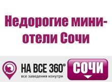 Недорогие мини-отели Сочи. Цены, описание, фотографии номеров, условия бронирования, виртуальные туры, отзывы гостей, на сайте: sochi.navse360.ru
