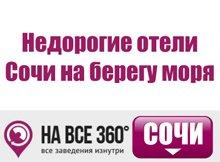 Недорогие отели Сочи на берегу моря. Цены, описание, фотографии номеров, условия бронирования, виртуальные туры, отзывы гостей, на сайте: sochi.navse360.ru