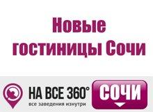 Новые гостиницы Сочи, цены, описание, фотографии номеров, условия бронирования, виртуальные туры, отзывы гостей, смотрите на сайте sochi.navse360.ru