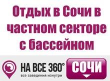 на сайте sochi.navse360.ru