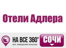Отели Адлера, цены, описание, фотографии номеров, условия бронирования, виртуальные туры, отзывы гостей, сайт sochi.navse360.ru