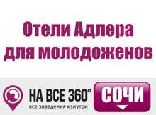 Отели Адлера для молодоженов, цены, описание, фотографии номеров, условия бронирования, виртуальные туры, отзывы гостей, сайт sochi.navse360.ru