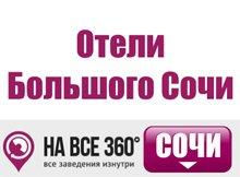 Отели Большого Сочи, цены, описание, фотографии номеров, условия бронирования, виртуальные туры, отзывы гостей, сайт sochi.navse360.ru