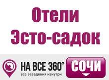 Отели Эсто-садок, цены, описание, фотографии номеров, условия бронирования, виртуальные туры, отзывы гостей, сайт sochi.navse360.ru
