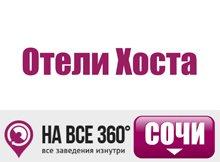 Отели Хоста, цены, описание, фотографии номеров, условия бронирования, виртуальные туры, отзывы гостей, сайт sochi.navse360.ru