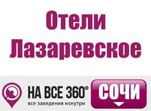 Отели Лазаревское