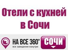 Отели с кухней в Сочи, цены, описание, фотографии номеров, условия бронирования, виртуальные туры, отзывы гостей, сайт sochi.navse360.ru