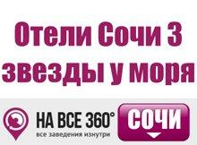 Отели Сочи 3 звезды у моря. Цены, описание, фотографии номеров, условия бронирования, виртуальные туры, отзывы гостей, на сайте: sochi.navse360.ru