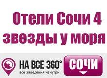 Отели Сочи 4 звезды у моря. Цены, описание, фотографии номеров, условия бронирования, виртуальные туры, отзывы гостей, на сайте: sochi.navse360.ru