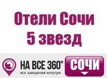 Отели Сочи 5 звезд. Цены, описание, фотографии номеров, условия бронирования, виртуальные туры, отзывы гостей, на сайте: sochi.navse360.ru