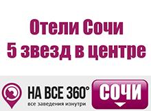Отели Сочи 5 звезд в центре. Цены, описание, фотографии номеров, условия бронирования, виртуальные туры, отзывы гостей, на сайте: sochi.navse360.ru