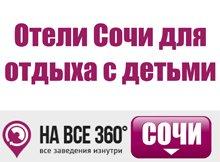 Отели Сочи для отдыха с детьми, цены, описание, фотографии номеров, условия бронирования, виртуальные туры, отзывы гостей, сайт sochi.navse360.ru