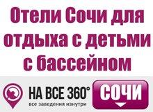 Отели Сочи для отдыха с детьми с бассейном, цены, описание, фотографии номеров, условия бронирования, виртуальные туры, отзывы гостей, сайт sochi.navse360.ru