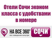 Отели Сочи эконом класса с удобствами в номере, цены, описание, фотографии номеров, условия бронирования, виртуальные туры, отзывы гостей, сайт sochi.navse360.ru