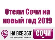 Отели Сочи на новый год 2019, цены, описание, фотографии номеров, условия бронирования, виртуальные туры, отзывы гостей, сайт sochi.navse360.ru